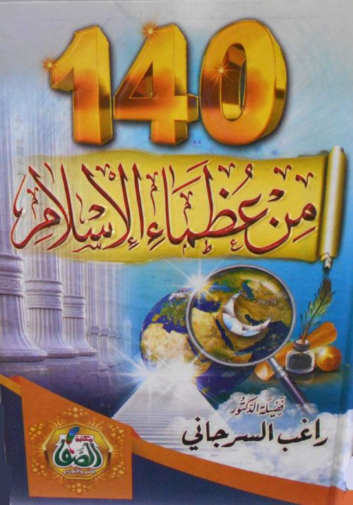 140 من عظماء الإسلام