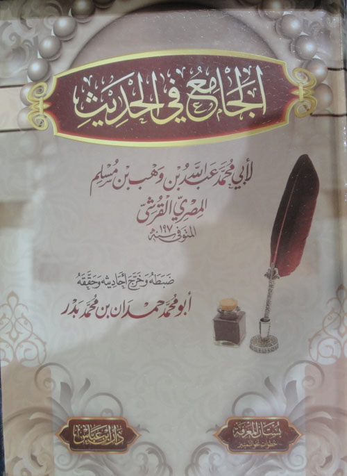 الجامع في الحديث