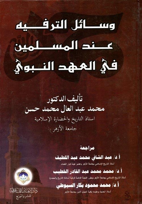 وسائل الترفيه عند المسلمين في العهد النبوي