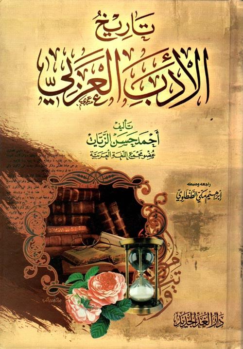 تاريخ الأدب العربي