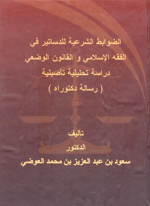 الضوابط الشرعية للدساتير في الفقه الإسلامي والقانون الوضعي