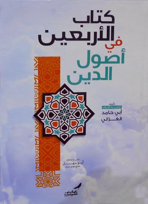 كتاب الأربعين في أصول الدين