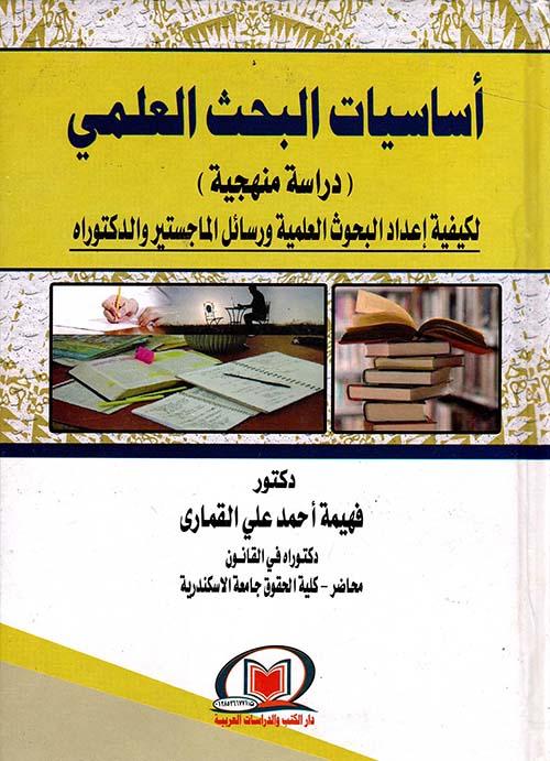 """أساسيات البحث العلمي """" دراسة منهجية لكيفية إعداد البحوث العلمية ورسائل الماجستير والدكتوراه"""""""