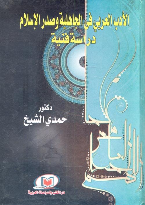 """الأدب العربي في الجاهلية وصدر الإسلام """"دراسة فنية"""""""
