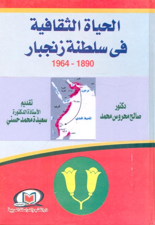 """الحياة الثقافية في سلطنة زنجبار""""1890 - 1964"""""""