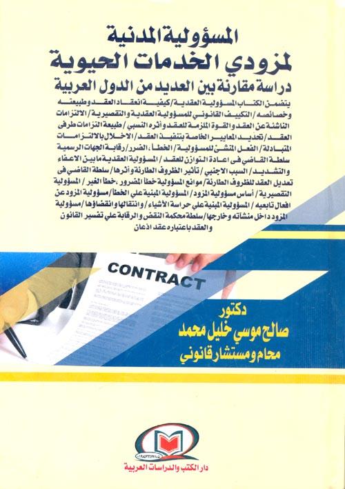 """المسئولية المدنية لمزودي الخدمات الحيوية """"دراسة مقارنة بين العديد من الدول العربية"""""""