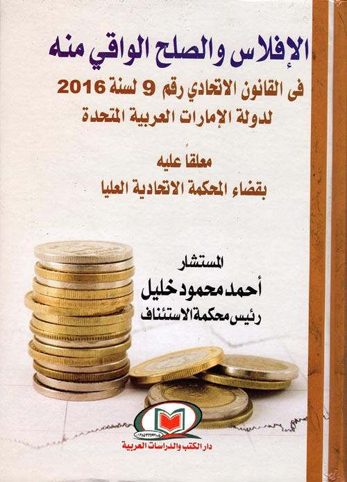 الإفلاس التجاري والصلح الواقي منه في القانون الإتحادي لدولة الإمارات العربية المتحدة معلقا عليها بقضاء المحكمة الإتحادية العليا