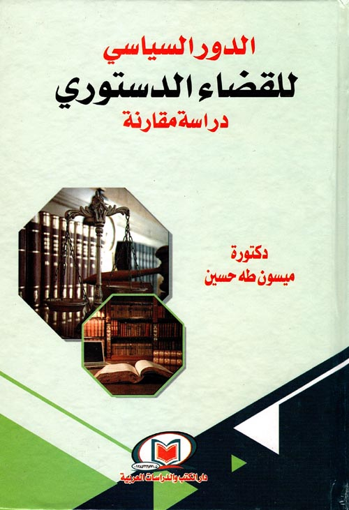"""الدور السياسي للقضاء الدستوري """" دراسة مقارنة """""""