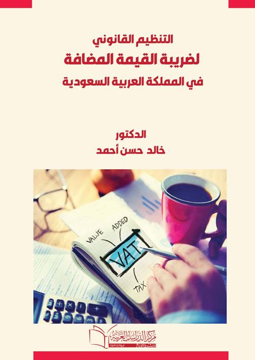 """التنظيم القانوني """"لضريبة القيمة المضافة في المملكة العربية السعودية"""""""