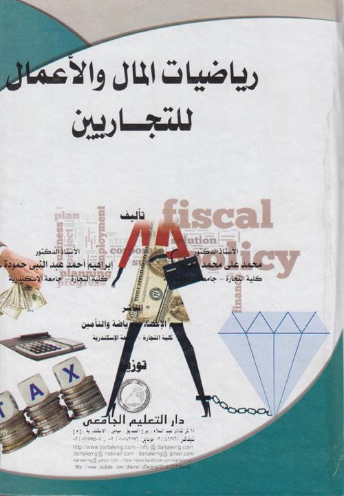 رياضيات المال والأعمال للتجاريين