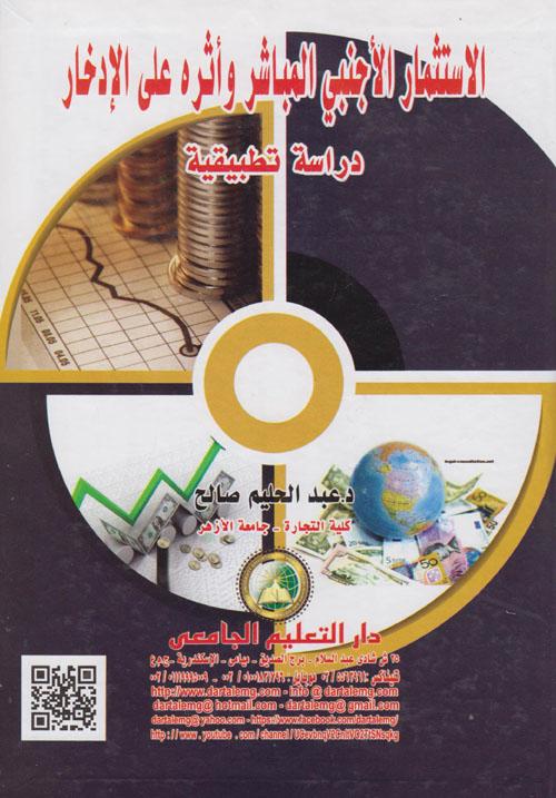 """الاستثمار الأجنبي المباشر وأثره على الإدخار """"دراسة تطبيقية"""""""