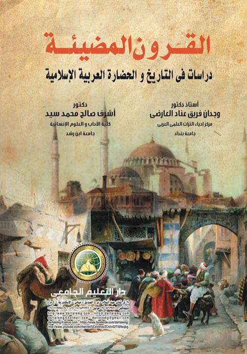"""القرون المضيئة """"دراسات في التاريخ والحضارة العربية الإسلامية"""""""