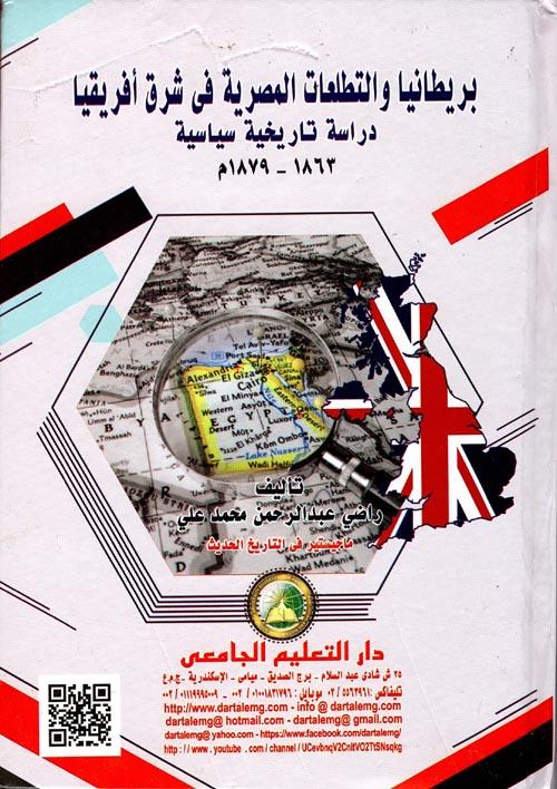 """بريطانيا والتطلعات المصرية في شرق أفريقيا """"دراسة تاريخية سياسية 1863-1879"""""""