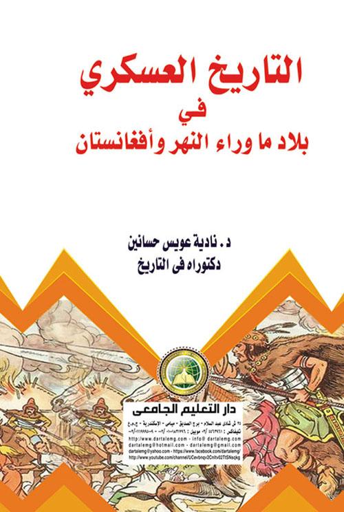 التاريخ العسكري في بلاد ما وراء النهر وأفغانستان