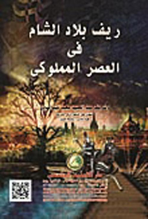 ريف بلاد الشام  في العصر المملوكي
