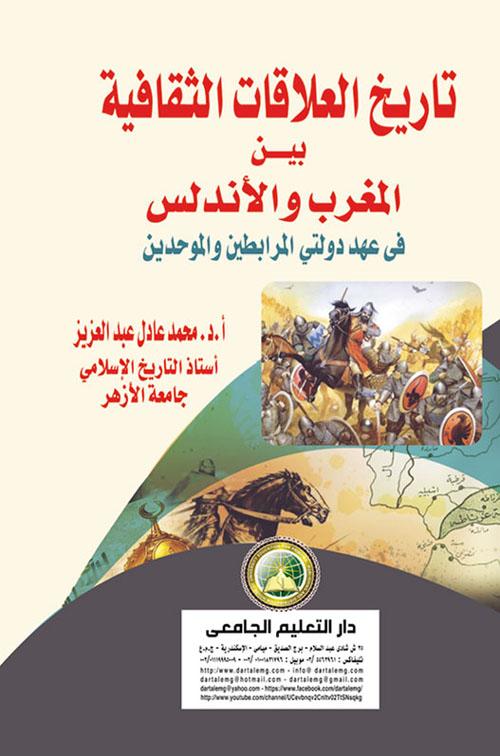 """تاريخ العلاقات الثقافية بين المغرب والأندلس """"في عهد دولتي المرابطين والموحدين"""""""