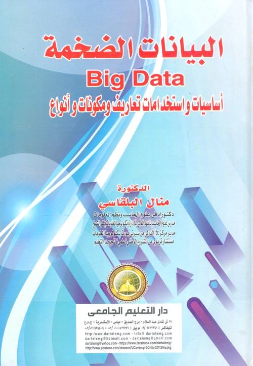 """البيانات الضخمة Big Data """"أساسيات واستخدامات تعاريف ومكونات وأنواع"""""""