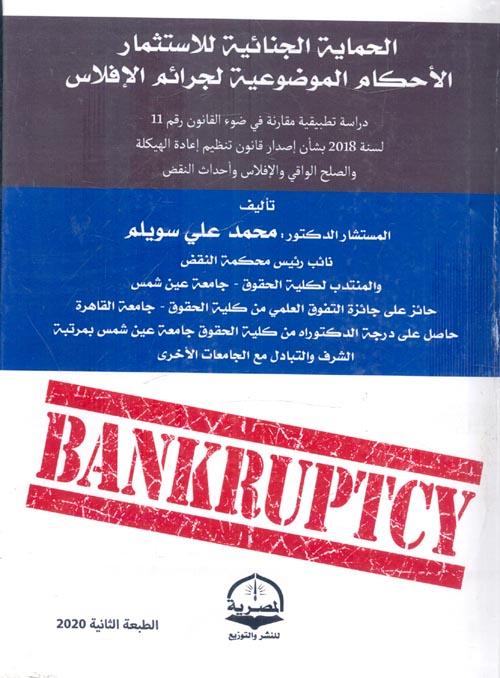 """موسوعة الحماية الجنائية للاستثمار - الأحكام الموضوعية لجرائم الإفلاس """"الجزء الخامس"""""""