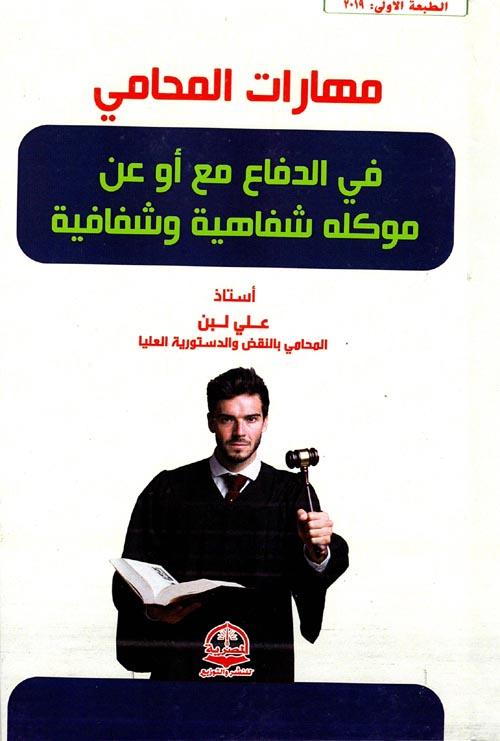 """مهارات المحامي """"في الدفاع مع أو عن موكله شفاهية وشفافية"""""""