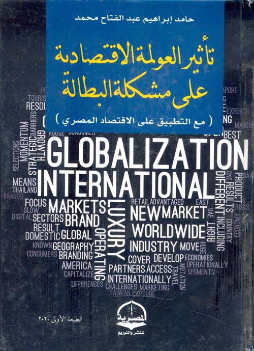 """تأثير العولمة الاقتصادية على مشكلة البطالة """"مع التطبيق على الاقتصاد المصري"""""""