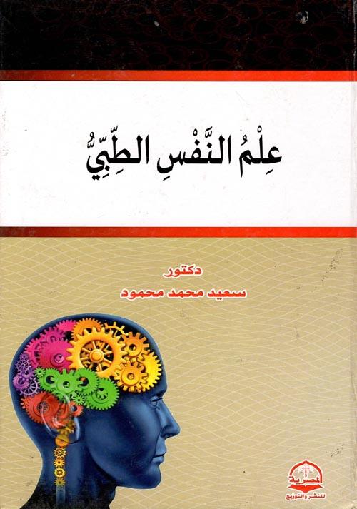 علم النفس الطبي