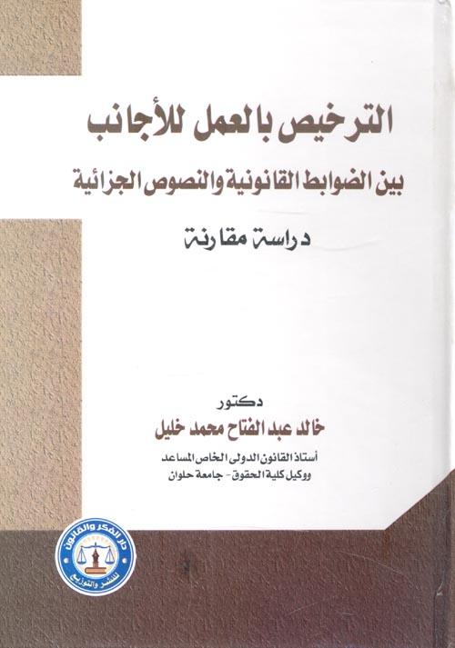 """الترخيص بالعمل للأجانب بين الضوابط القانونية والنصوص الجزائية """"دراسة مقارنة"""""""