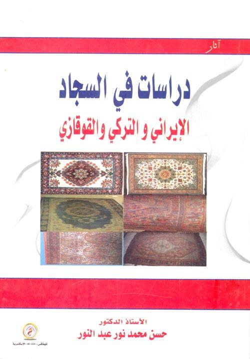 دراسات في السجاد الإيراني والتركي والقوقازي