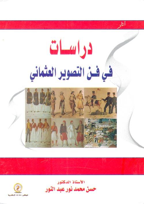 دراسات في فن التصوير العثماني