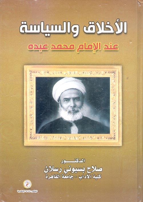الأخلاق والسياسة عند الإمام محمد عبده