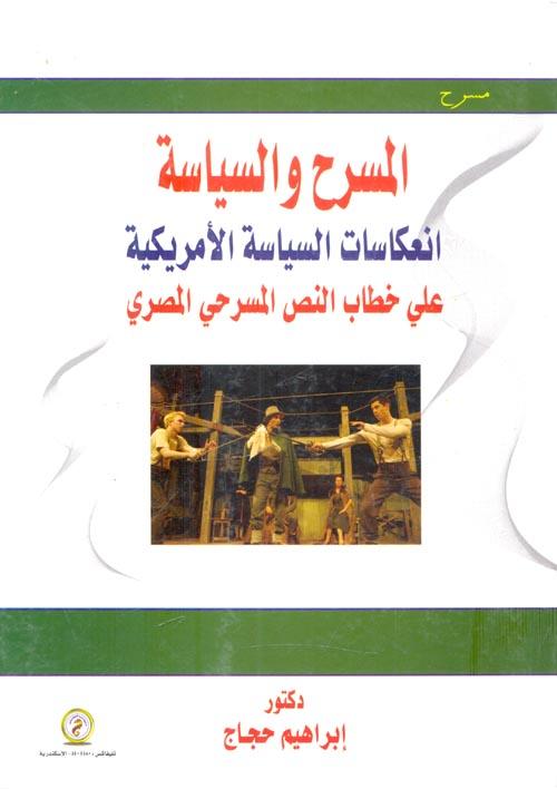"""المسرح والسياسة """"انعكاسات السياسية الأمريكية علي خطاب النص المسرحي المصري"""""""
