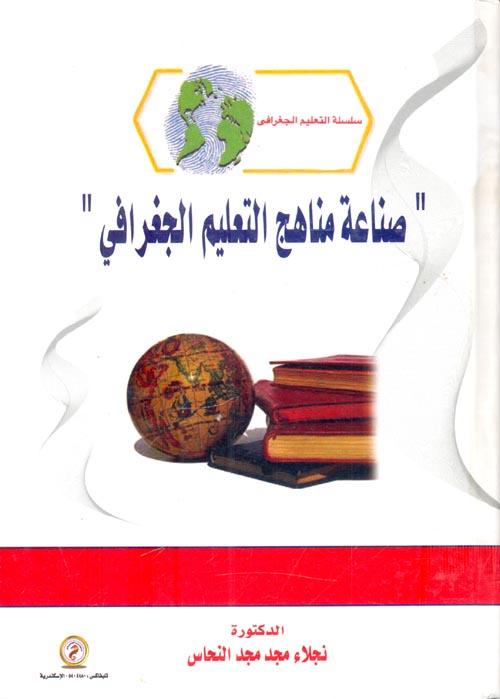 صناعة مناهج التعليم الجغرافي