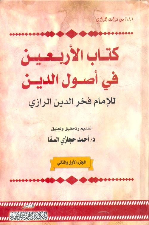 """كتاب الأربعين في أصول الدين """"الجزء الأول والثاني"""""""