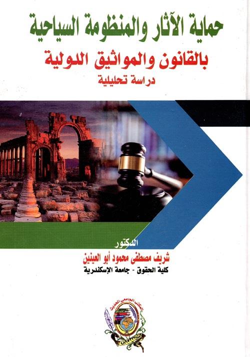 """حماية الآثار والمنظومة السياحية بالقانون والمواثيق الدولية """" دراسة تحليلية """""""