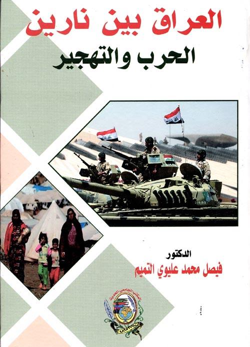 العراق بين نارين الحرب والتهجير