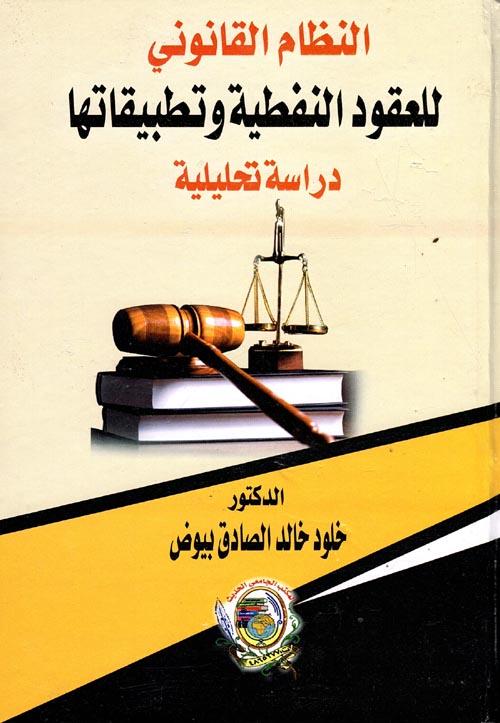 """النظام القانوني للعقود النفطية وتطبيقاتها """"دراسة تحليلية"""""""