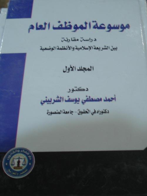"""موسوعة الموظف العام """"دراسة مقارنة بين الشريعة الإسلامية والأنظمة الوضعية"""""""