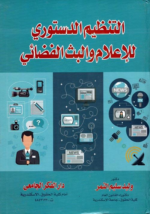 التنظيم الدستورى للإعلام والبث الفضائى