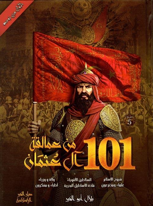 101 من عمالقة ال عثمان