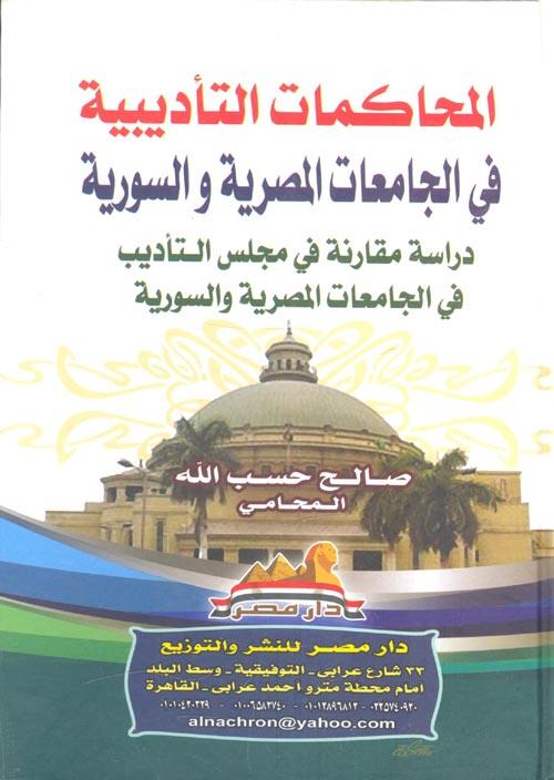 """المحاكمات التأديبية في الجامعات المصرية والسورية """" دراسة مقارنة في مجلس التأديب في الجامعات المصرية والسورية"""""""