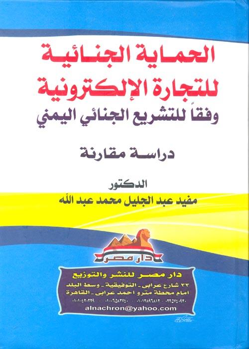"""الحماية الجنائية للتجارة الالكترونية """"وفقا للتشريع الجنائي اليمني"""""""