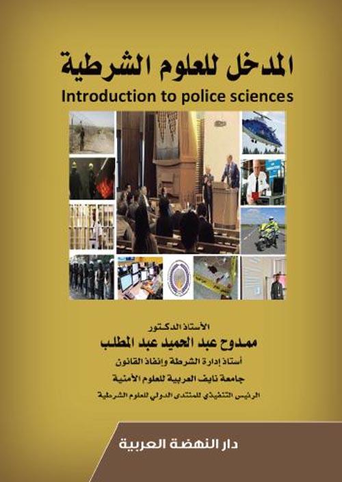 المدخل للعلوم الشرطية - Introduction to Police Sciences