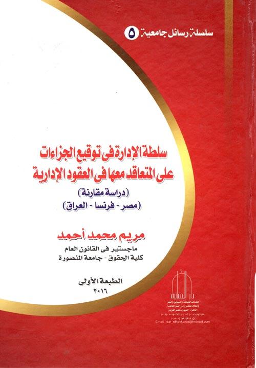 """سلطة الإدارة في توقيع الجزاءات على المتعاقد معها في العقود الإدارية دراسة مقارنة """"مصر-فرنسا-العراق"""""""
