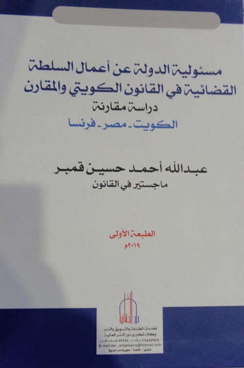 مسئولية الدولة عن اعمال السلطة القضائية في القانون الكويتي والمقارن
