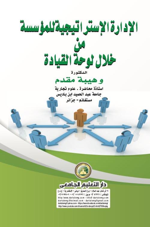 الإدارة الإستراتيجية للمؤسسة من خلال لوحة القيادة
