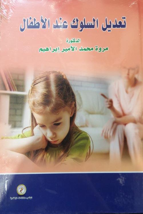 تعديل السلوك عند الأطفال