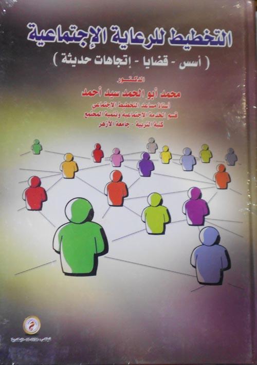 """التخطيط للرعاية الإجتماعية """"أسس - قضايا - اتجاهات حديثة"""""""