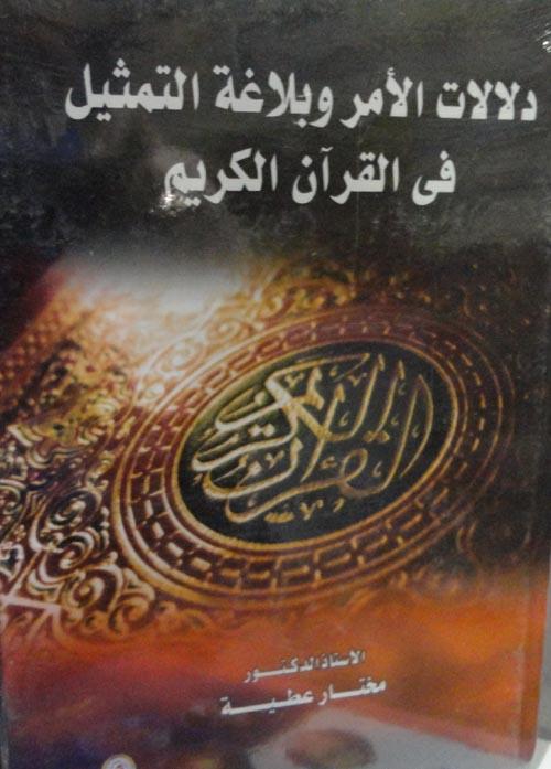 دلالات الأمر وبلاغة التمثيل في القرآن الكريم