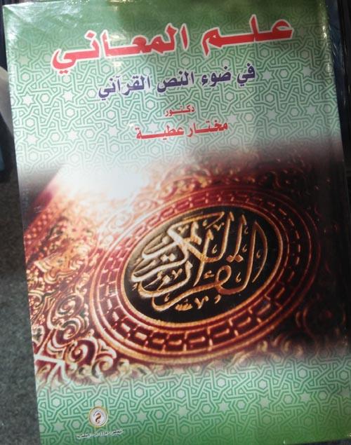 علم المعاني في ضوء النص القرآني