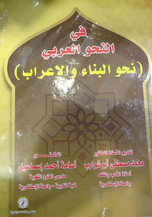 في النحو العربي: نحو البناء والإعراب