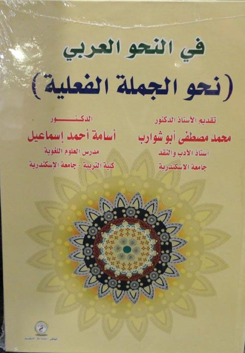 في النحو العربي: نحو الجملة الفعلية